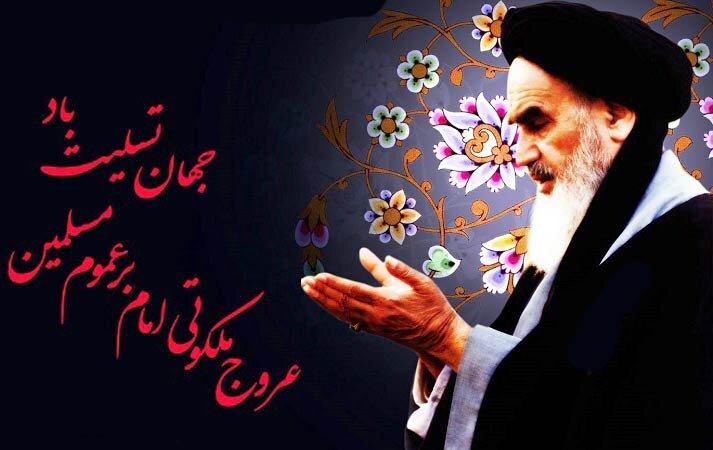 پیام تسلیت سالگرد وفات حضرت ایت الله امام خمینی از طرف تیم هدف