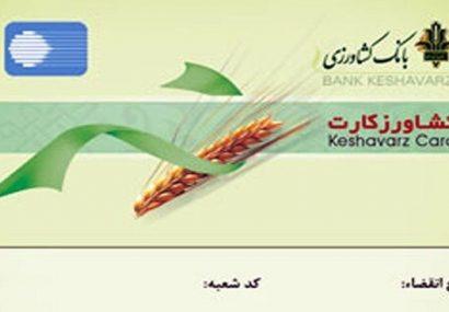 تسهیل در خرید نهادههای کشاورزی با کشاورز کارت