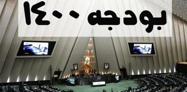 نشست غیرعلنی مجلس برای جمعبندی درباره بودجه