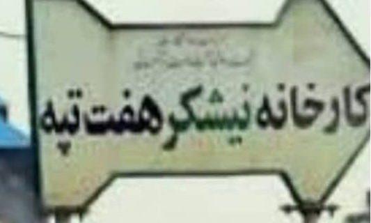 موسوی: نظر هیات داوری درباره مالک هفت تپه این هفته اعلام میشود