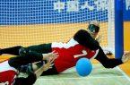 بازی هیجان انگیز گلبال (قسمت دوم)