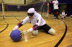 گلبال هیجان انگیز ترین بازی نابینایان