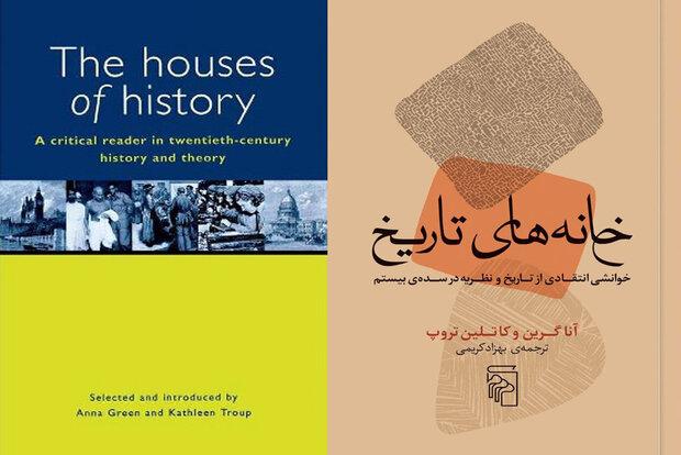 ترجمه خوانش انتقادی دو تاریخدان از تاریخ و نظریه چاپ شد